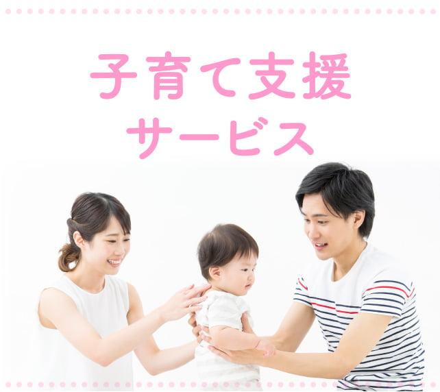 子育て支援サービス