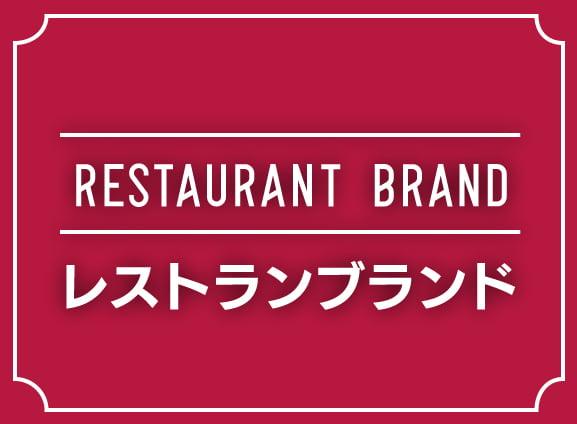 レストランブランド