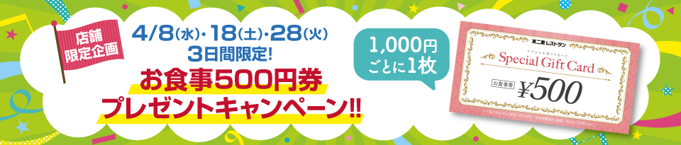 500円券キャッシュバックキャンペーン