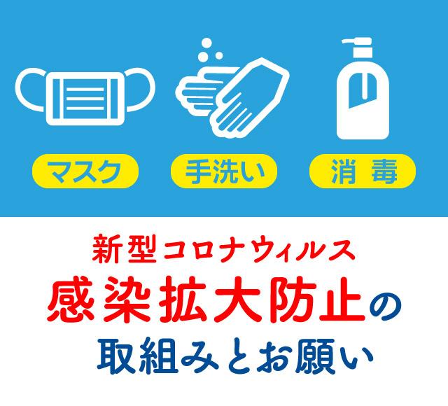 新型コロナウィルス感染拡大防止のお願い