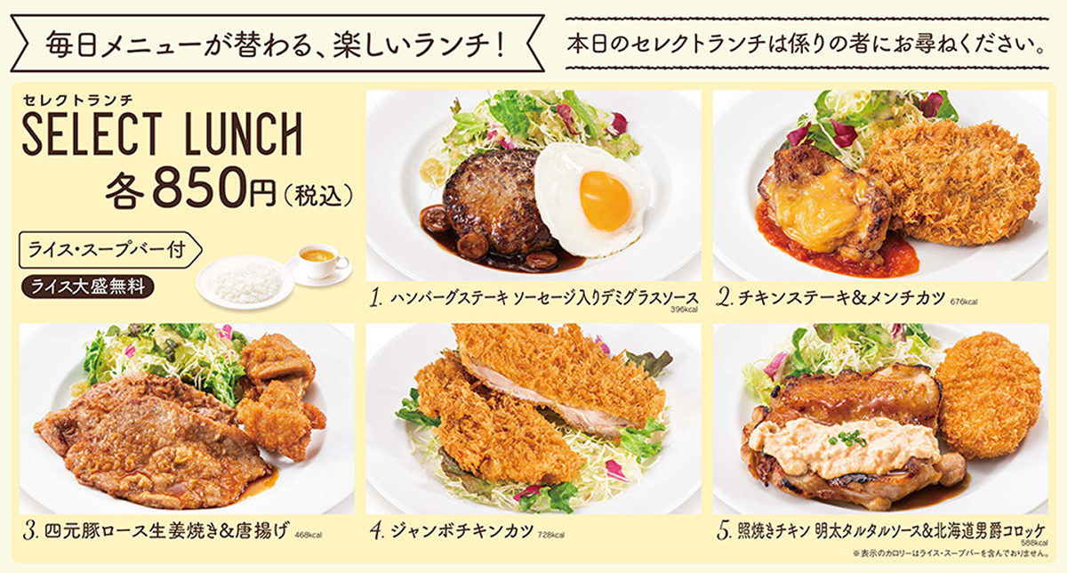 SELECT LUNCH