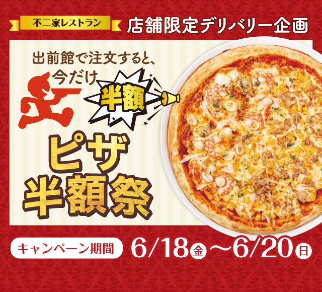 出前館ピザ半額